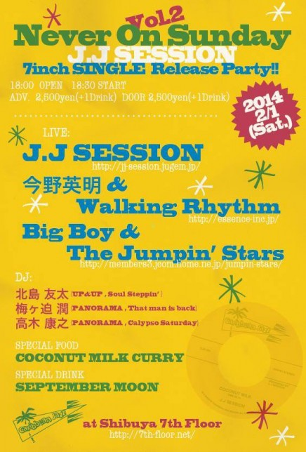 J.J SESSION presents 「Never on Sunday Vol.2 」7inch SINGLE Release Party!!