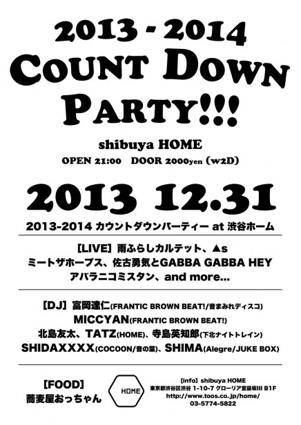 2013-2014 COUNT DOWN PARTY!! at shibuya HOME