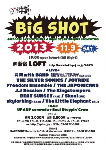 BIG SHOT 2013