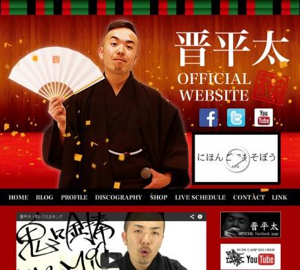晋平太 Official Web Site