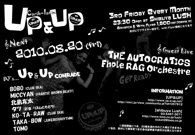 UP&UP 8月20日