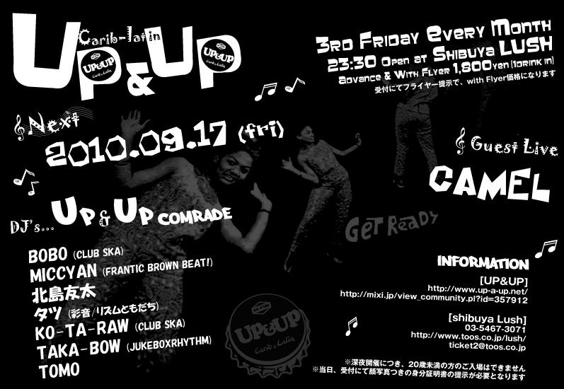 毎月第三金曜:UP&UP 2010年9月17日