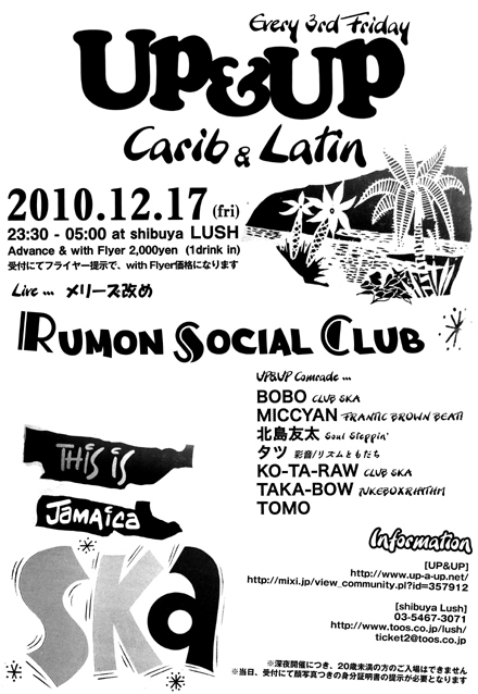 UP&UP 2010年12月17日 23:30~ 渋谷LUSH